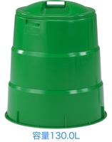 【代引不可商品】生ゴミ処理容器/コンポスター130型 sk31p