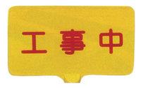 サインボード(工事中)ドラムジョイント付き sk22p