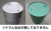 ポリ製ドラムカバー(クローズドラム缶用)