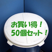 ポリ製ドラムカバー(クローズ用)50個セット