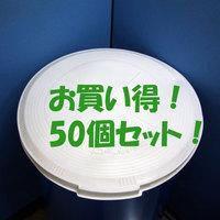 ポリ製ドラムカバー(オープンドラム缶用) 12個セット