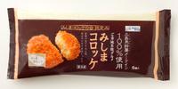 みしまコロッケ6個入り(1パック)