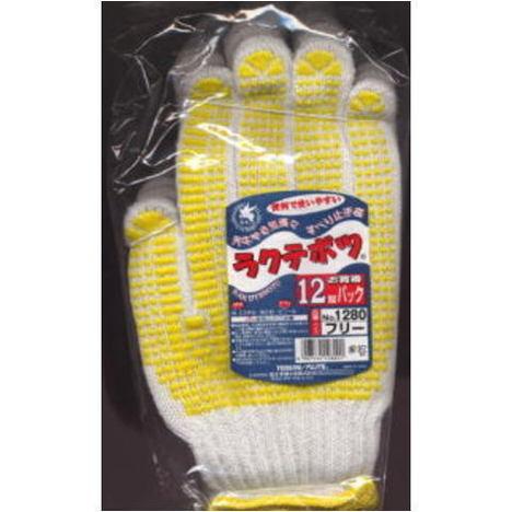 富士手袋工業 No.1280黄粒ラクテボツ(10ダース) 滑り止め軍手