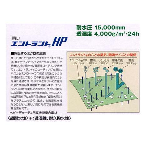 【富士ビニール工業】レインストーリー300(M~EL)・上下セット・耐水圧15,000mm・透湿性4,000g/㎡(24h)・超高性能及び多機能のエントラントレインウェアです!【雨合羽】