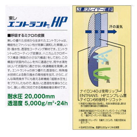 【富士ビニール工業】レインストーリー330(M~EL)・上下セット・大サイズ・耐水圧20,000mm・透湿性5,000g/㎡(24h)・超高性能及び多機能のエントラントレインウェアです!【雨合羽】