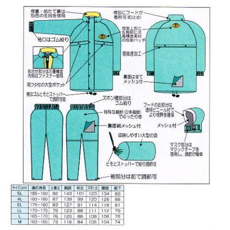 【富士ビニール工業】レインストーリー500(M~EL)・上下セット・多機能型・5色から選べるレインウェアです!様々な用途に使用可能です!【雨合羽】