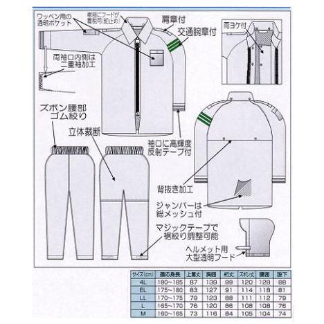 【富士ビニール工業】レインストーリー530(M~EL)・上下セット・多機能型・作業用レインウェアです!・降雨時の警備や交通整理にどうぞ!【雨合羽】