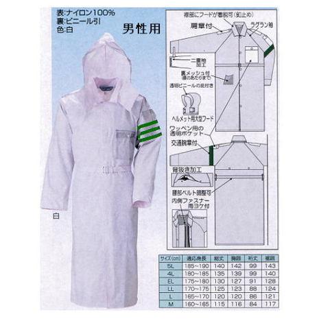 【富士ビニール工業】レインストーリー537(M~EL)・作業用レインコートです!・降雨時の警備や交通整理にどうぞ!【雨合羽】