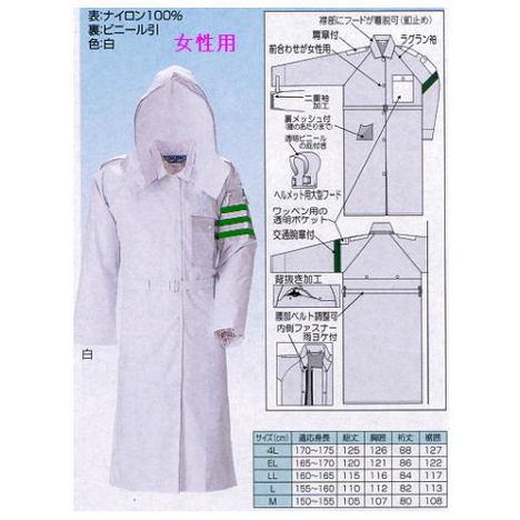 【富士ビニール工業】レインストーリー538(M~EL)・女性用作業用レインコートです!・降雨時の警備や交通整理にどうぞ!【雨合羽】