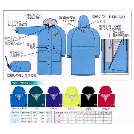 【富士ビニール工業】レインストーリー550(M~LL)・6色から選べるレインコートです!・様々な用途に使用可能です!【雨合羽】