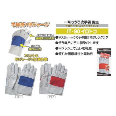 富士グローブ IT-90イロトコ(10双)・甲スリット入りで手の曲げ伸ばしがラクラク・甲メッシュでムレを軽減!