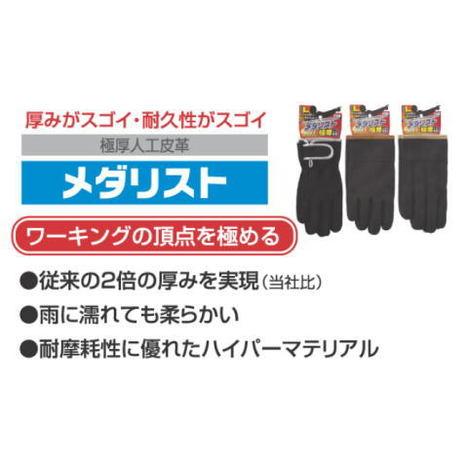 富士グローブ MD-6メダリスト背縫タイプ(10双)・極厚人工皮革手袋・耐摩耗性に優れたハイパーマテリアルを使用!