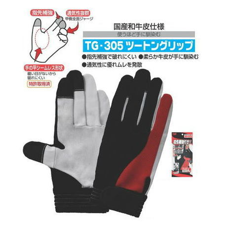 TG-305ツートングリップ(10双)・指先補強手袋