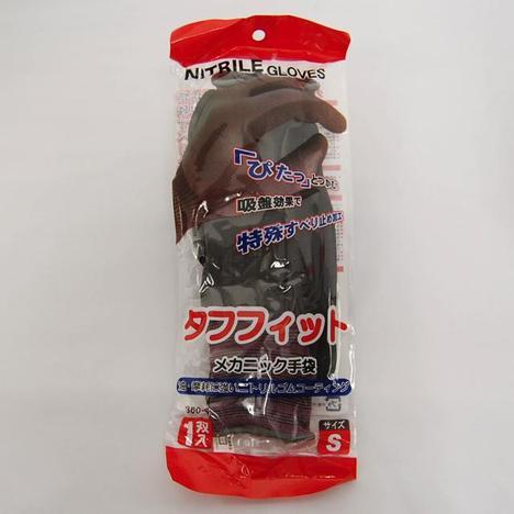 ニトリルコーティング背抜き手袋タフフィット1双組(240双)ニトリルコート手袋