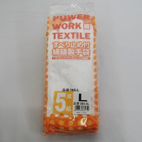スベリ止め付純綿スムス手袋5双組40袋(200双) イボ付き綿縫製手袋