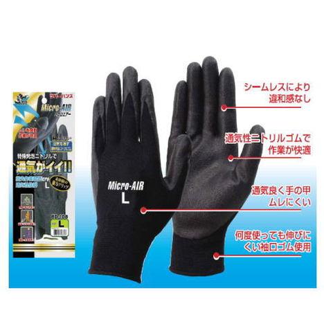 富士グローブ BD-108ミクロエアー(10双)・ニトリルコート背抜き手袋・ムレない通気性抜群の最強グリップ手袋です! Micro-AIR