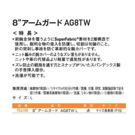 """【HexArmor】8""""アームガード AG8TW・片腕のみ・耐針・耐切創・耐突刺・耐摩耗【ヘックスアーマー】"""
