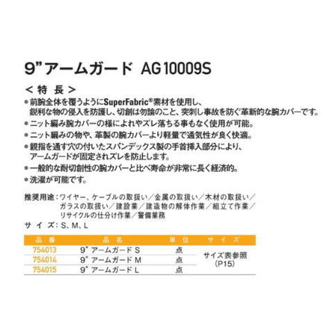 """【HexArmor】9""""アームガード AG10009S・片腕のみ・耐切創・耐突刺・耐摩耗【ヘックスアーマー】"""