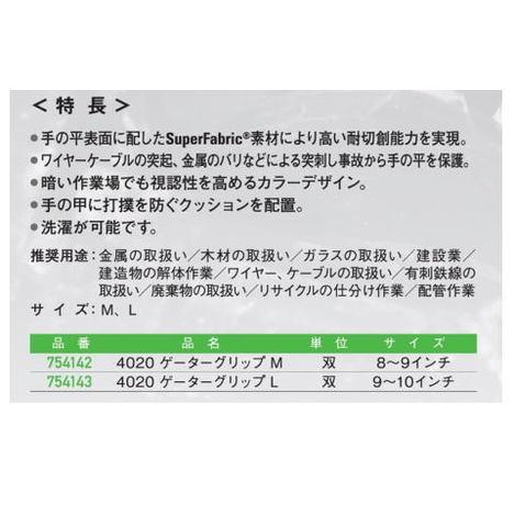 【HexArmor】GGT5 4020X ゲーターグリップ手袋・耐切創・耐突刺・耐油・耐衝撃【ヘックスアーマー手袋】