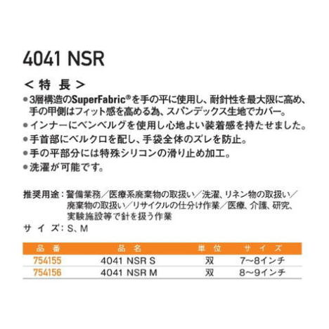 【HexArmor】4041 NSR・耐針・耐切創・耐突刺・耐摩耗【ヘックスアーマー手袋】
