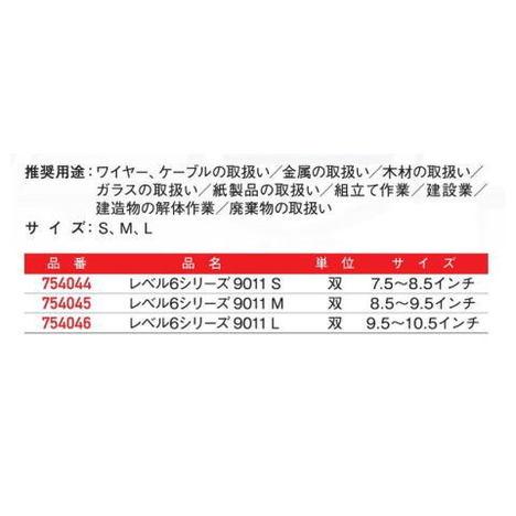 【HexArmor】レベル6シリーズ 9011・耐切創・耐突刺・耐摩耗【ヘックスアーマー手袋】