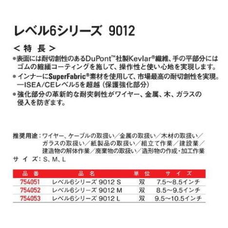 【HexArmor】レベル6シリーズ 9012・耐切創・耐突刺・耐摩耗【ヘックスアーマー手袋】