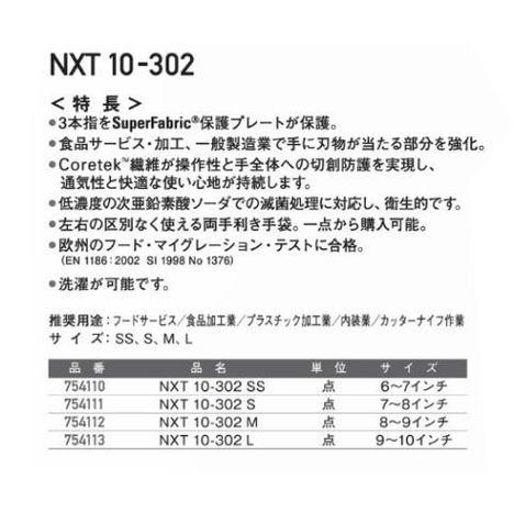 【HexArmor】NXT 10-302・左右兼用・片手のみ・耐切創・耐摩耗【ヘックスアーマー手袋】