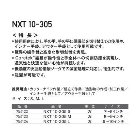 【HexArmor】NXT 10-305・耐切創・耐摩耗【ヘックスアーマー手袋】