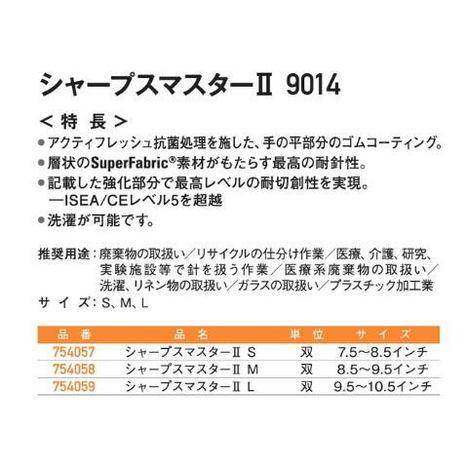 【HexArmor】シャープスマスターⅡ 9014・耐針・耐切創・耐突刺・耐摩耗【ヘックスアーマー手袋】