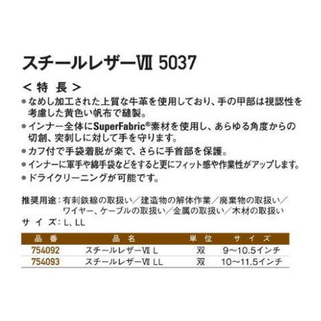 【HexArmor】スチールレザーⅦ 5037・耐切創・耐突刺・耐摩耗【ヘックスアーマー手袋】