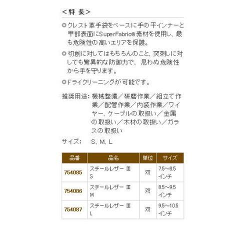 【HexArmor】スチールレザーⅢ 5033・耐切創・耐突刺・耐摩耗【ヘックスアーマー手袋】