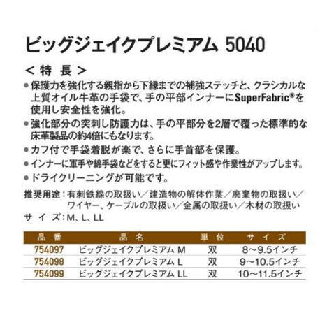 【HexArmor】ビッグジェイクプレミアム 5040・耐切創・耐突刺・耐摩耗【ヘックスアーマー手袋】