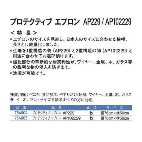 【HexArmor】プロテクティブエプロンAP102229・2重構造・耐切創・耐突刺・耐摩耗【ヘックスアーマー】