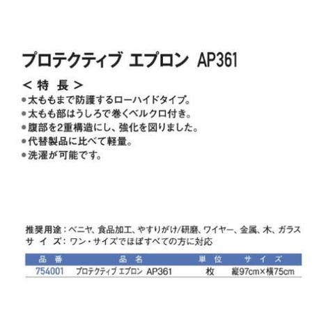 【HexArmor】プロテクティブエプロンAP361・腹部2重構造・耐切創・耐突刺・耐摩耗【ヘックスアーマー】