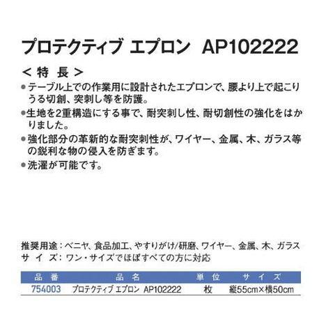 【HexArmor】プロテクティブエプロンAP102222・2重構造・耐切創・耐突刺・耐摩耗【ヘックスアーマー】