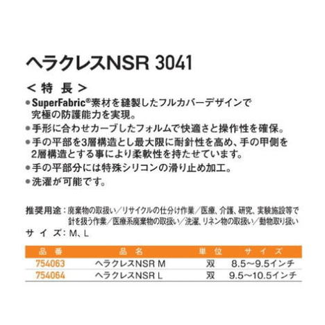 【HexArmor】ヘラクレスNSR 3041・耐針・耐切創・耐突刺・耐摩耗【ヘックスアーマー手袋】