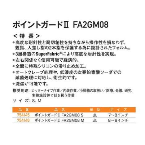 【HexArmor】ポイントガードⅡ FA2GM08・片手のみ・耐針・耐切創・耐突刺・耐摩耗【ヘックスアーマー手袋】