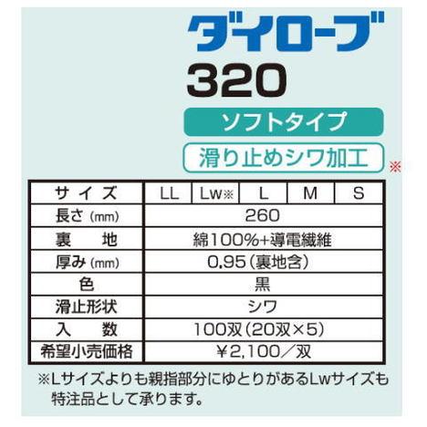 ダイローブ320(10双) 耐溶剤用手袋 静電気対策用手袋 ポリウレタン製 裏地付 滑り止めシワ加工 静電手袋 ダイヤゴム