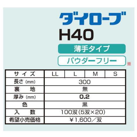 ダイローブH40(10双) 耐溶剤用手袋 静電気対策用手袋 ポリウレタン製 厚み0.2mm 薄手タイプ パウダーフリー 静電手袋 ダイヤゴム