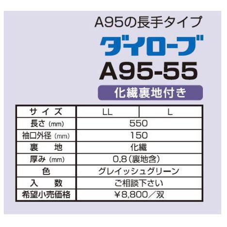 ダイローブA95-55(1双) 耐酸性手袋 耐アルカリ手袋 CSM製 化織裏地付 ロングタイプ(長さ55cm) ダイヤゴム