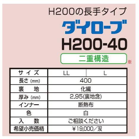 ダイローブH200-40(1双) 耐熱用手袋 シリコーン製 裏地付 二重構造 ロングタイプ(長さ40cm) ダイヤゴム