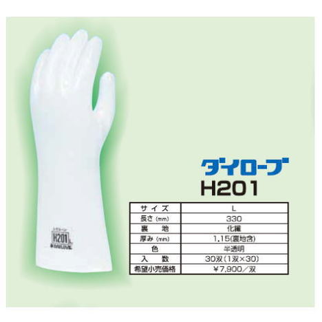 ダイローブH201(1双) 耐溶剤用手袋 シリコーン製 裏地付 ダイヤゴム