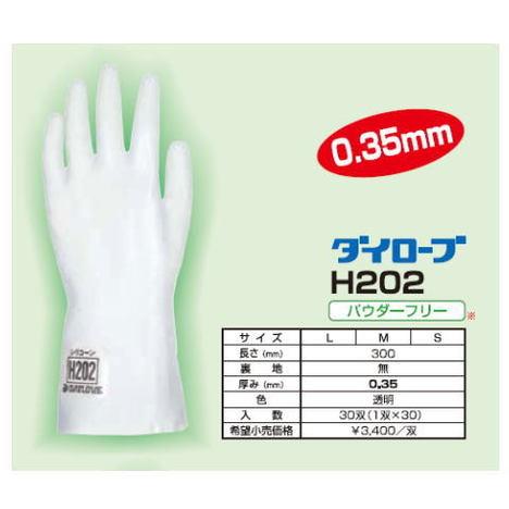 ダイローブH202(10双) 耐溶剤用手袋 シリコーン製 厚み0.35mm パウダーフリー ダイヤゴム