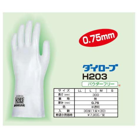 ダイローブH203(1双) 耐溶剤用手袋 シリコーン製 厚み0.75mm パウダーフリー ダイヤゴム