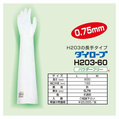 ダイローブH203-60(1双) 耐溶剤用手袋 シリコーン製 厚み0.75mm ロングタイプ(長さ60cm) パウダーフリー ダイヤゴム