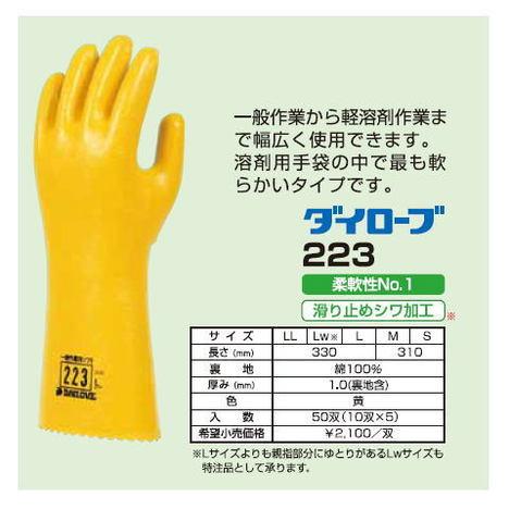 ダイローブ223(10双) 最も柔らかい耐溶剤用手袋 ポリウレタン製 裏地付 滑り止めシワ加工 ダイヤゴム