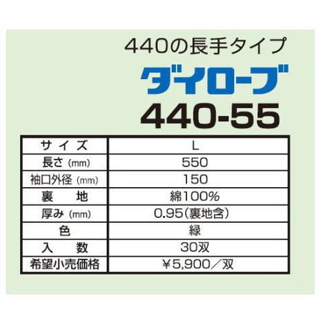 ダイローブ440-55(1双) 耐溶剤用手袋 ポリウレタン製 裏地付 ロングタイプ(長さ55cm) ダイヤゴム