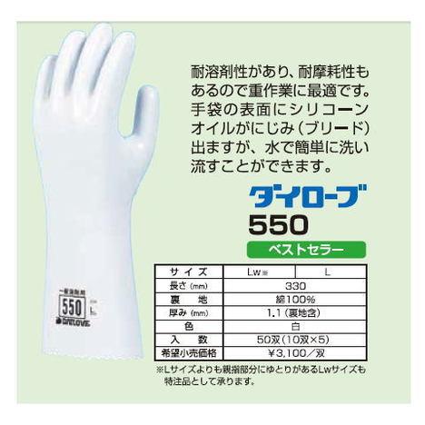 ダイローブ550(10双) 耐溶剤用手袋 ポリウレタン製 裏地付 ダイヤゴム