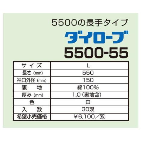 ダイローブ5500-55(1双) 耐溶剤用手袋 ポリウレタン製 裏地付 ロングタイプ(長さ55cm) ダイヤゴム