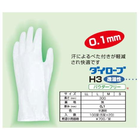 ダイローブH3(10双) 耐溶剤用手袋 ポリウレタン製 厚み0.1mm 薄手タイプ パウダーフリー ダイヤゴム